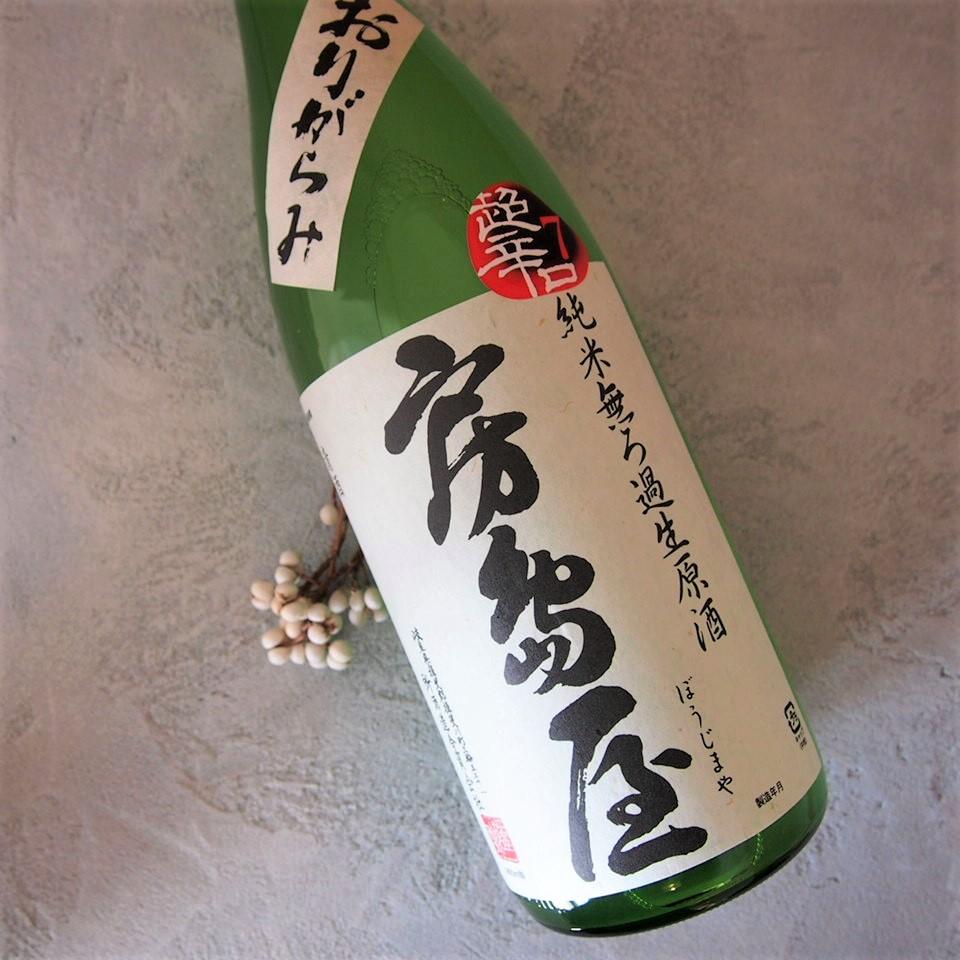 房島屋 純米 超辛口おりが1800ml