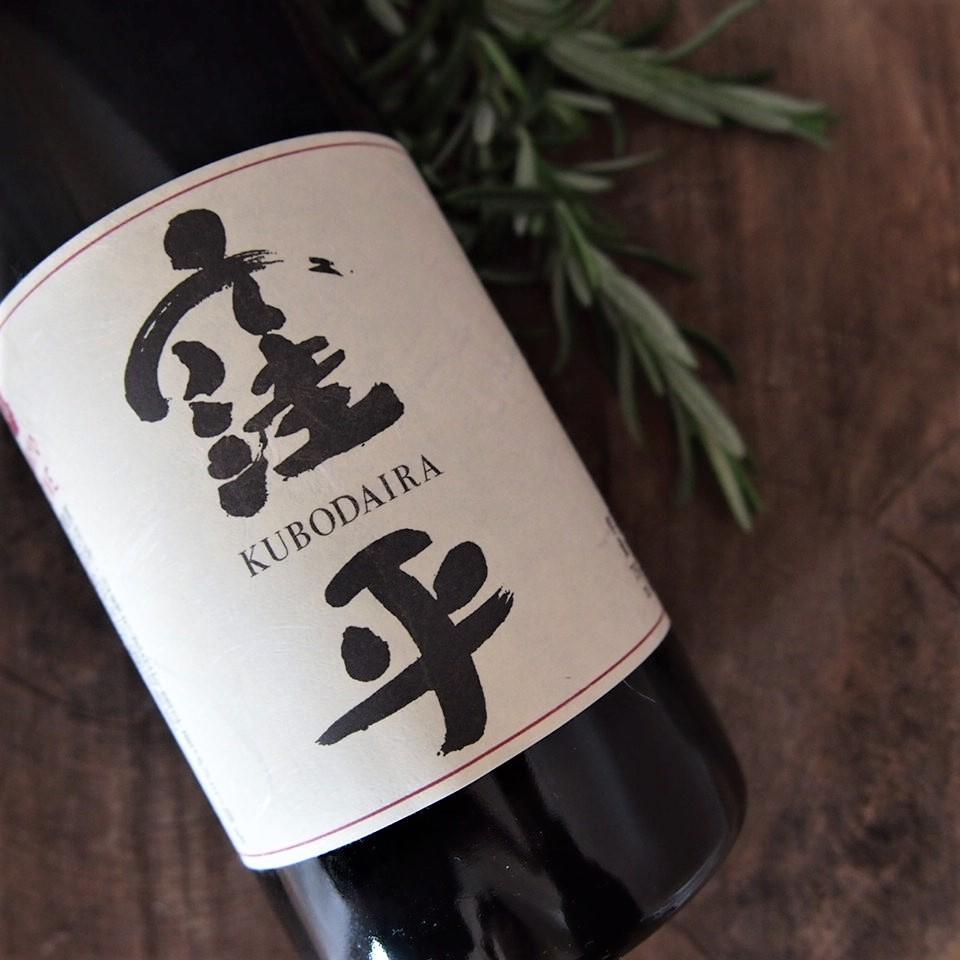 サンヨーワイン 窪平 マスカットベリーA55% 15