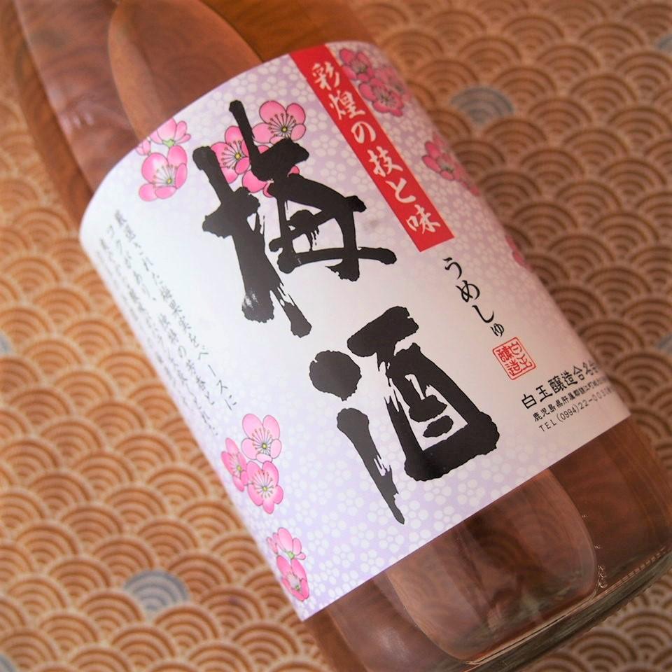 彩煌の梅酒 白玉醸造 1800ml