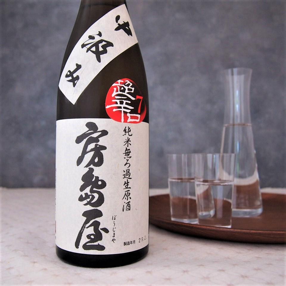 房島屋 超辛中汲 水限定30BY1800