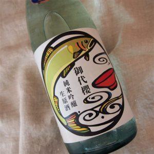 御代櫻 純米吟醸生原酒 1.8