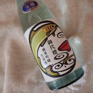 御代櫻 純米吟醸生原酒 0.72