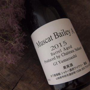マスカットベリーA樽熟成 酒折 2015