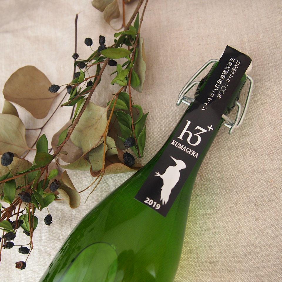 h3+KUMAGERA クマゲラ 19 ヒトミワイナリー