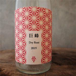 巨峰 ドライ・ロゼ 塩山ワイン 2019