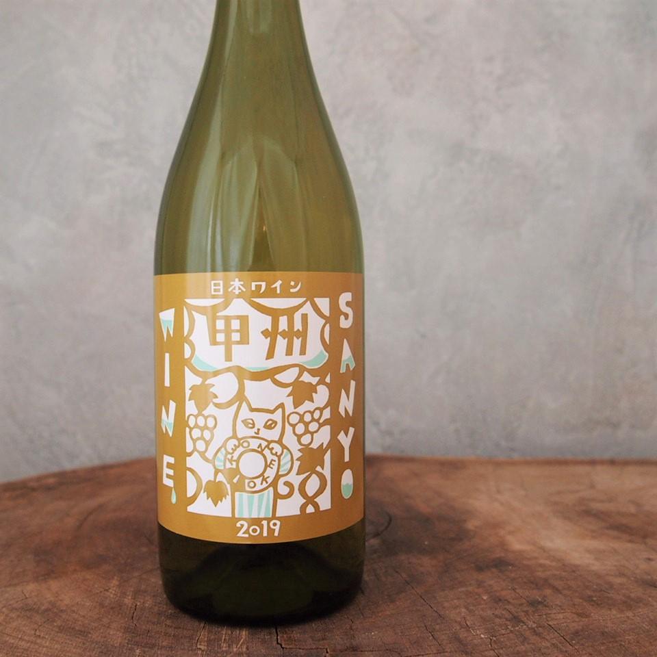 猫甲州 2019 サンヨーワイン