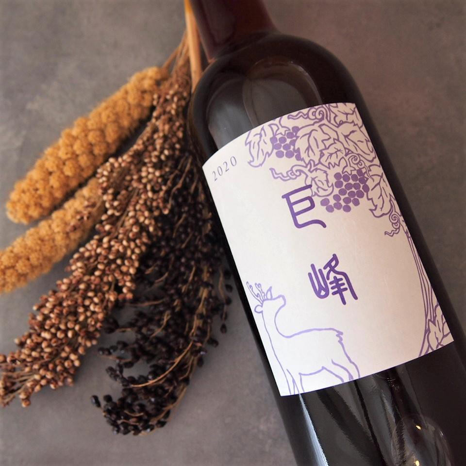 巨峰 2020 中野 木谷ワイン