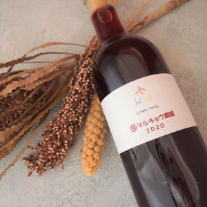 マルキョウ農園 ピノノワール 2020 木谷ワイン