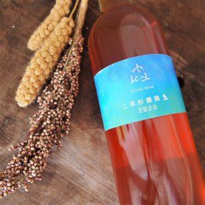 二本杉農園 オレンジ 2020 木谷ワイン